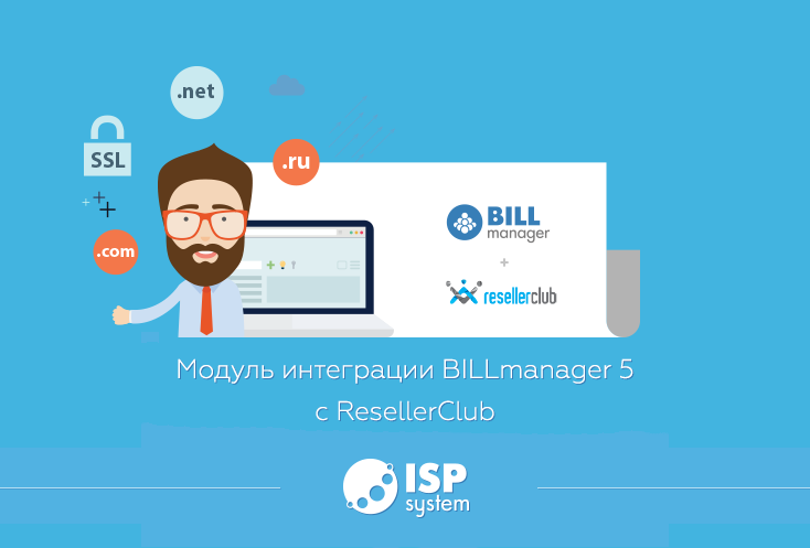 Модуль resellerclub для BillManager 5