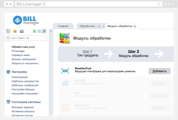 Скриншот BillManager 5