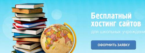 Бесплатный хостинг для сайта школы виды хостинга их характеристика