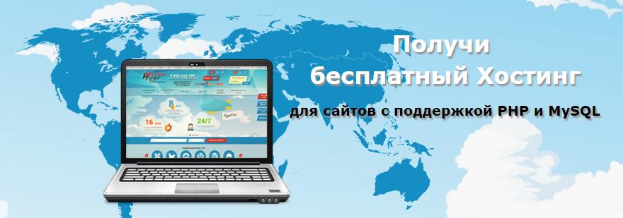 Хостинг бесплатный с поддержкой php без рекламы купить minecraft на vds