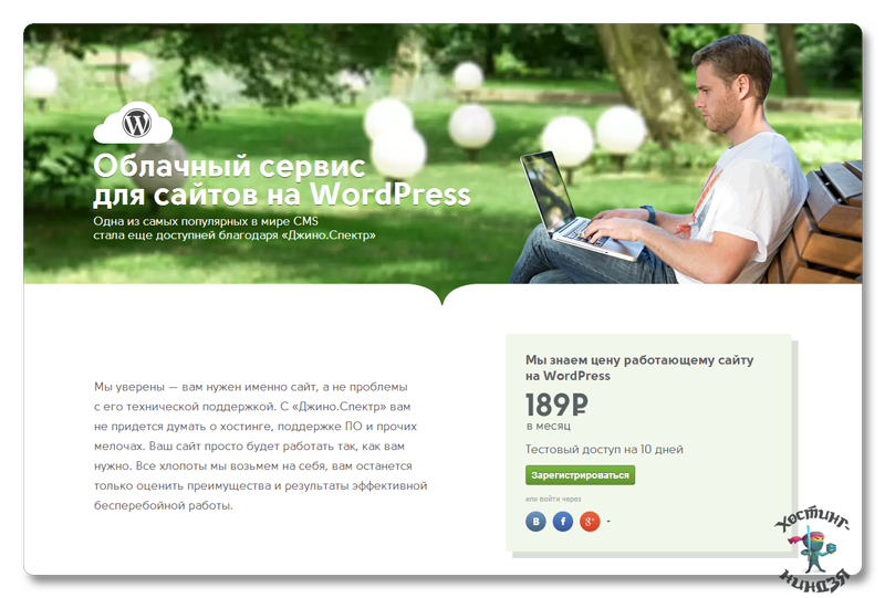 Джино.Спектр для Wordpress