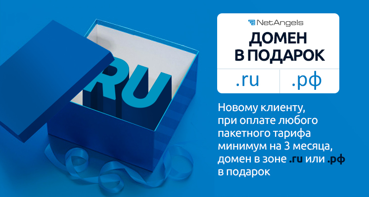 Хостинг домен ru подарок хостинг графики
