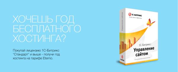 Хостинг 1с битрикс в беларуси хостинг joomla создать сайт